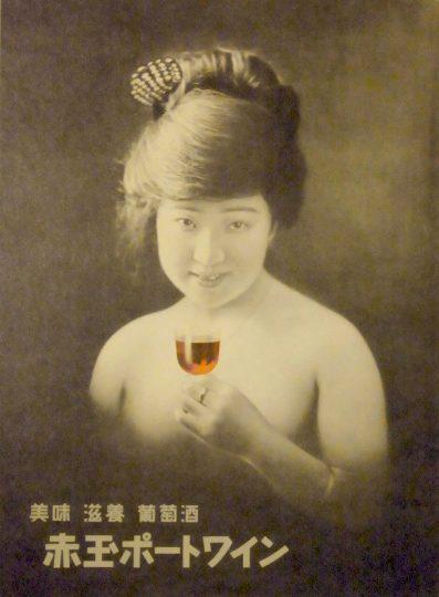 Akadama sweet wine poster